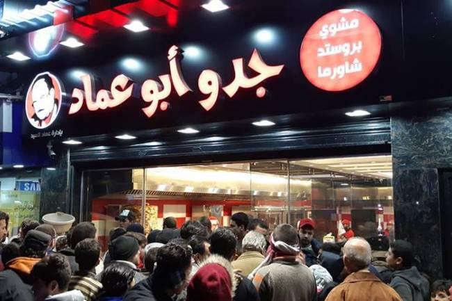 بالصور : بلال نعال وعماد السيد يطلقان سلسلة مطاعم جدو أبو عماد بدمشق