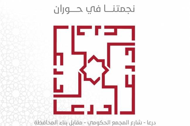 بنك الشام أول مصرف خاص يعيد افتتاح فرعه في درعا