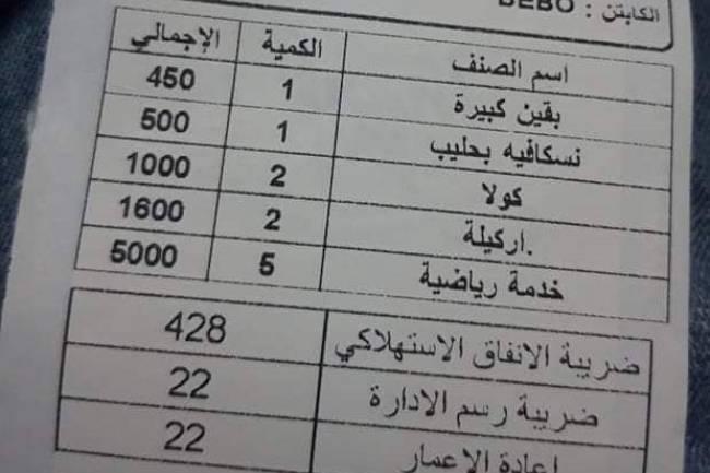 آخر إبداعات مطاعم دمشق..( الخدمة الرياضية) أسلوب جديد تضاف على الفاتورة لنهب جيوب الزبائن!!
