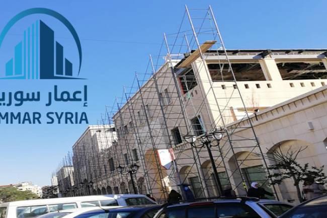 بدء إعادة تأهيل مجمع بوليفارد دمشق بعد إخلاء كافة المحلات والمطاعم ضمنه