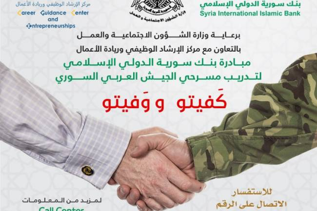 """بنكسوريةالدوليالإسلامييطلق مبادرة""""كفيتوووفيتو""""لمسرحي الجيش العربي السوري"""