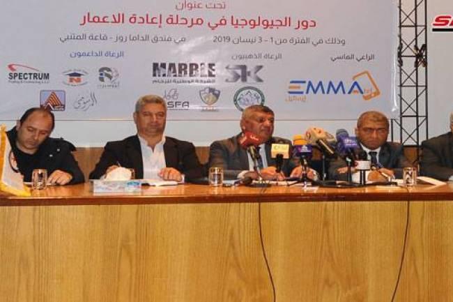 المؤسسة العامة للجيولوجيا تستعد لإطلاق المؤتمر السوري الجيولوجي الثالث الأسبوع المقبل