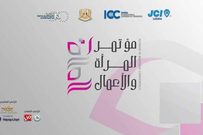 جمعية مورد وJCI ينظمان مؤتمر المرأة والأعمال  في اللاذقية السبت المقبل