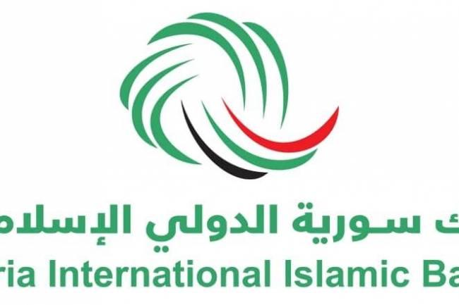 2.2 مليار ليرة أرباح بنك سورية الدولي الإسلامي في ثلاثة أشهر