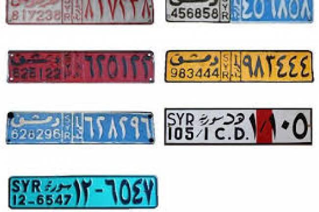 وزارة النقل : قريباً لوحات جديدة للسيارات دون اسم المحافظات