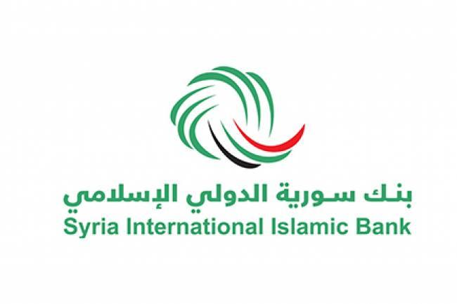 أرباح بنك سورية الإسلامي ترتفع لنحو 3 مليارات ليرة خلال النصف الأول من العام الحالي