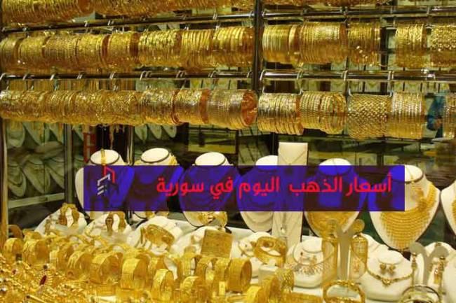 سعر الذهب يواصل الارتفاع ليلامس 29 ألف ليرة للغرام
