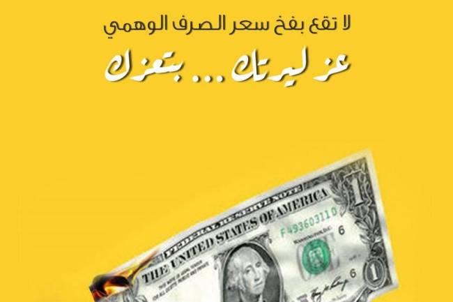 حملة دعم الليرة تطلب تسعير الذهب وفق دولار المركزي وجمعية الصاغة ترد