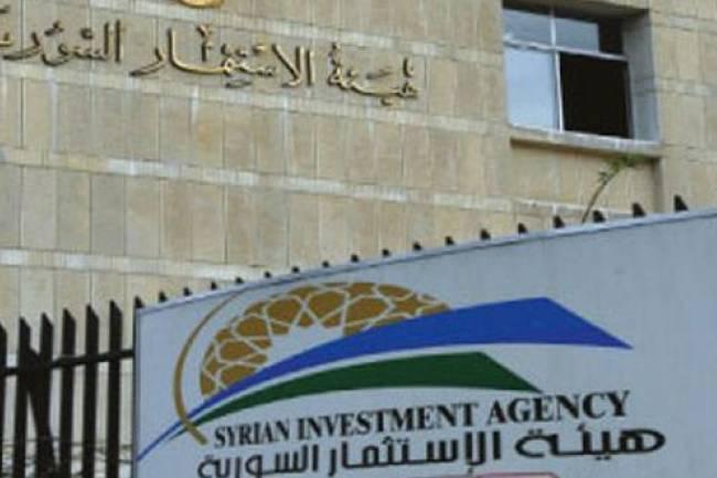 هيئة الاستثمار : تشميل 9  مشاريع لمستثمرين أجانب في 2019 كلفتها 34 مليار ليرة