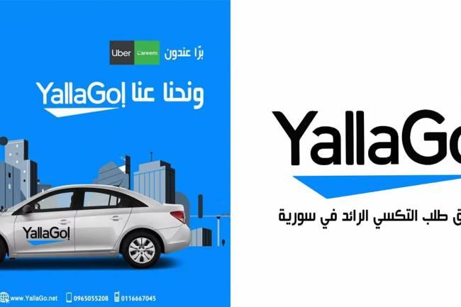 """""""تطبیق !YallaGo """"یفتح باب التسجیل للانضمام لأكبر شبكة كباتن و ٥٠٠٠ فرصة عمل جدیدة"""