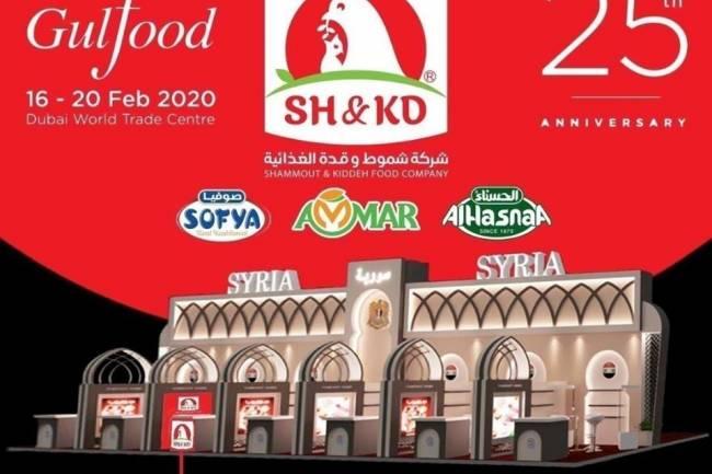 شركة شموط وقدة تستعد للمشاركة بمعرض جلفود 2020 العالمي في دبي