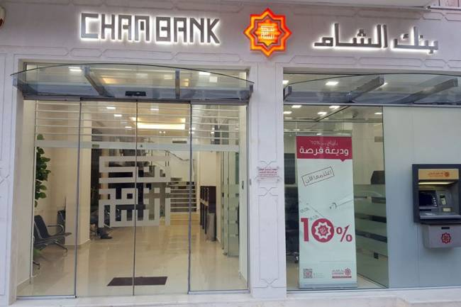 المركزي يسمح للمصارف بإغلاق عدد من فروعها وإيقاف بعض عملياتها المصرفية