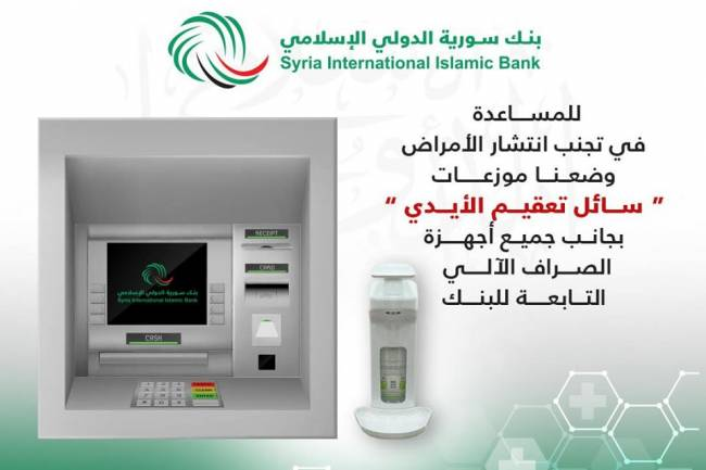 بنك سورية الدولي الإسلامي يتخذ اجراءات الوقاية من كورونا