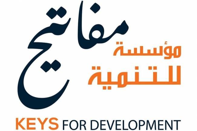 """""""مفاتيح للتنمية""""... مؤسسة جديدة تنضم لأسرة العمل الخيري في سورية؛ وأول الغيث توزيع سلل غذائية ومواد تعقيم من خلال مبادرة """"سلامة خيرك"""". مفاتيح للتنمية... خدمات تعليم وتمكين تبدأ من الطفولة وتستمر للمراحل الجامعية"""