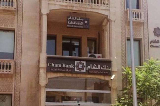 مجلس إدارة بنك الشام يوصي بزيادة رأسمال البنك بملياري ليرة عبر توزيع أسهم مجانية للمساهمين