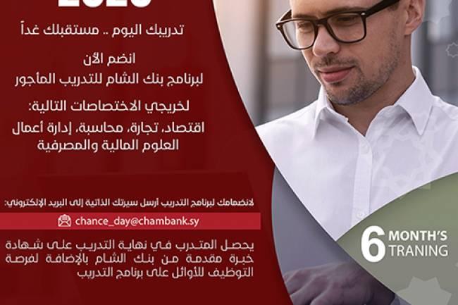 بنك الشام يطلق فرص تدريبية في دمشق