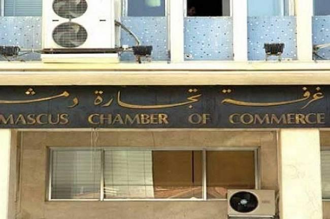 استبعاد 8 مرشحين من انتخابات غرفة تجارة دمشق