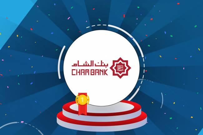 بنك الشام يحرز المركز الأول كأفضل شركة وطنية تطبق مفهوم المسؤولية الاجتماعية للعام الحالي