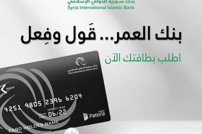 بنك سورية الدولي الإسلامي يعيد تفعيل خدمة الصرافات الألية عبر بطاقة صراف جديدة