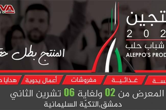بمشاركة 77 منتج من حلب.. معرض  منتجين 2020 ينطلق بالتكية السليمانية الاثنين المقبل