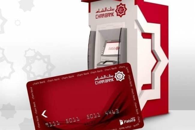 بنك الشام يعيد تشغيل الصرّافات الآلية