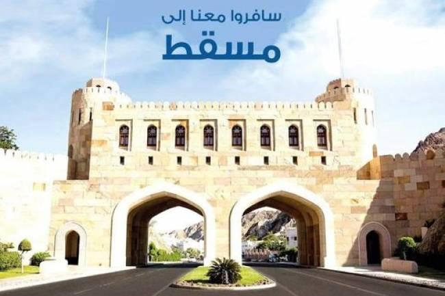 أجنحة الشام للطيران تعيد تشغيل رحلاتها إلى مسقط
