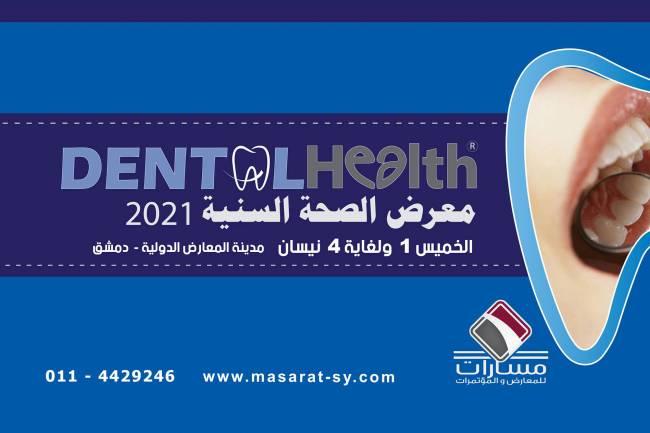 بمشاركة 43 شركة معرض الصحة السنية ينطلق الخميس المقبل في مدينة المعارض بدمشق