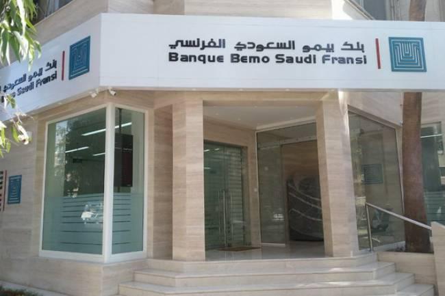 """إطلاق مصرف """"بيمو السعودي الفرنسي للتمويل الأصغر"""".. بالتزامن مع صدور القانون 8 لسنة 2021"""
