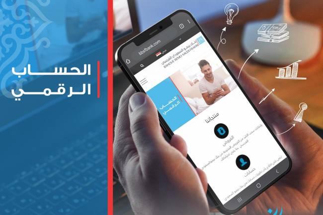 الحساب الرقمي من بنك بيمو السعودي الفرنسي.. أسرع حساب مصرفي في سورية!