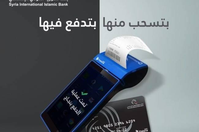 بنك سورية الدولي الإسلامي أول بنك يُطلق خدمة نقاط البيع P.O.S