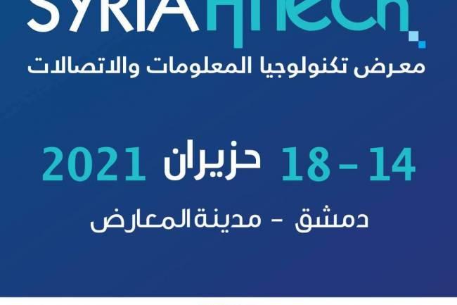 مشاركة إيرانية ضخمة في معرض تكنولوجيا المعلومات والاتصالات SYRIA HiTech