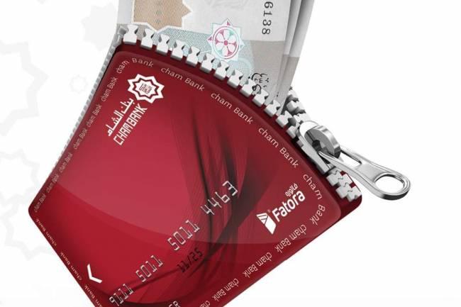 بنك الشام يطلق خدمة الدفع عبر أجهزة نقاط البيع (POS)