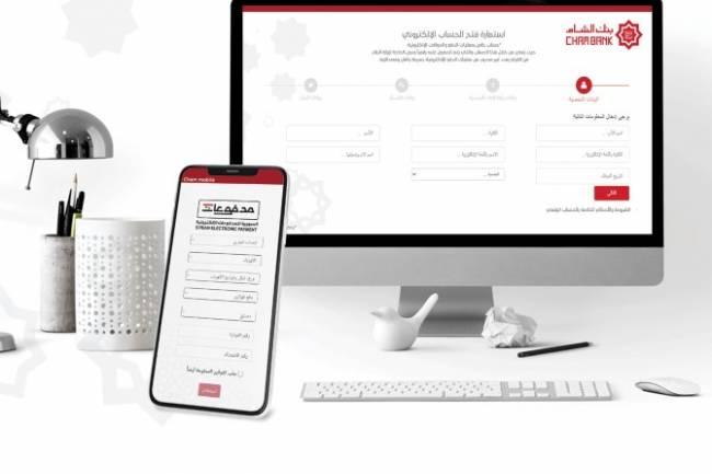 بنك الشام يطلق خدمة فتح الحساب المصرفي الإلكتروني E Account مجاناً