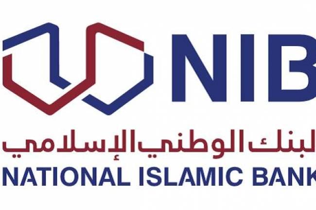مؤسسو البنك الوطني الإسلامي : 3 فروع للبنك ستفتتح  العام المقبل ونسعى لرفع رأس المال لـ50 مليار ليرة خلال 3 سنوات
