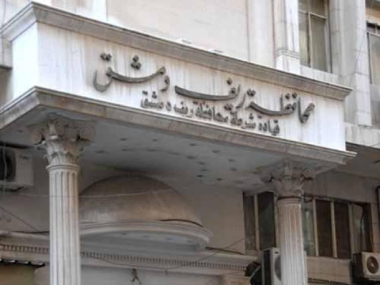 تمهيداً لإطلاق إعادة الإعمار بالمحافظة .. دراسة  لتأسيس شركة ريف دمشق القابضة