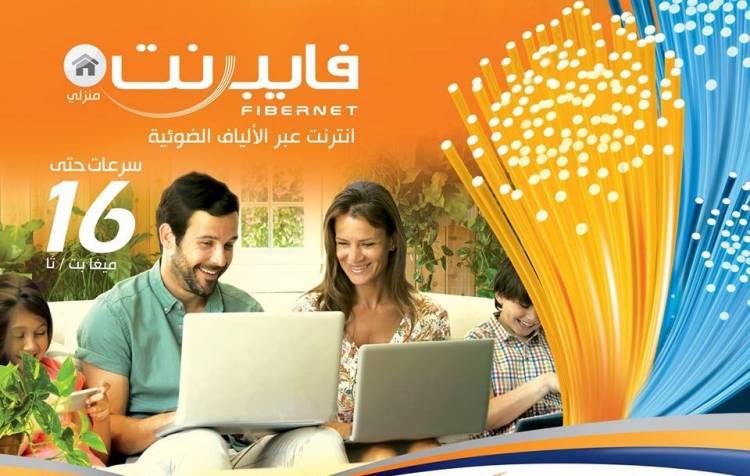 قريباً في المنازل السورية : انترنت عبر الألياف الضوئية بسرعة تصل إلى 16 ميغا بالثانية