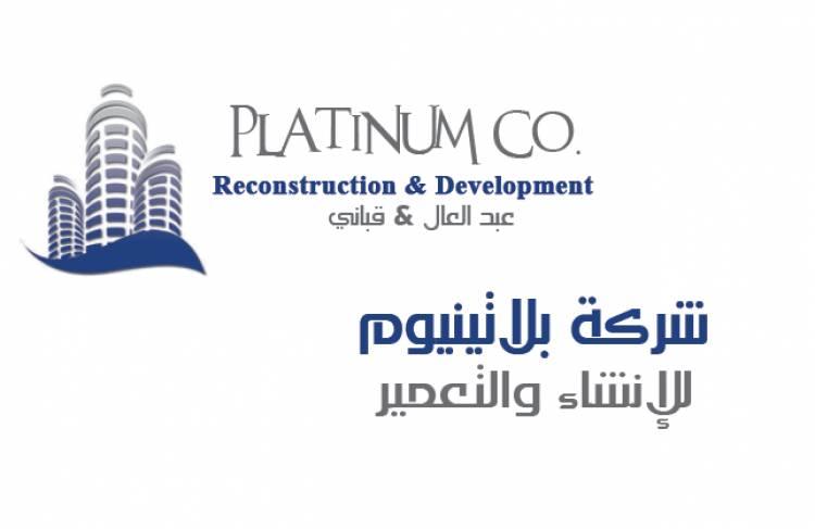 بلاتينيوم للمقاولات تطرح شقق سكنية  بريف دمشق بأسعار تبدأ بـ4 ملايين ل.س وبالتقسيط