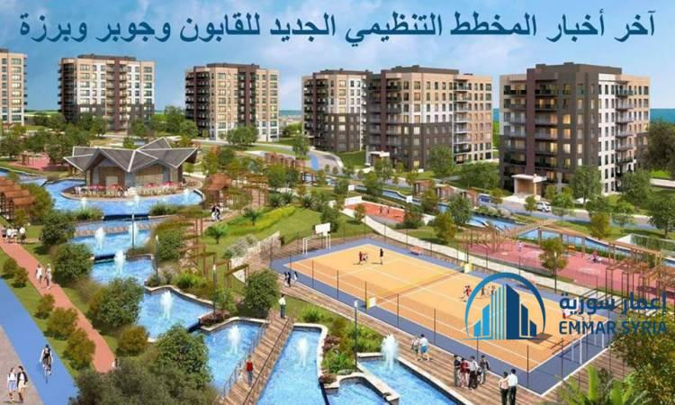 محافظة دمشق تحدد مواعيد صدور المخططات التنظيمية للقابون وجوبر وبرزة