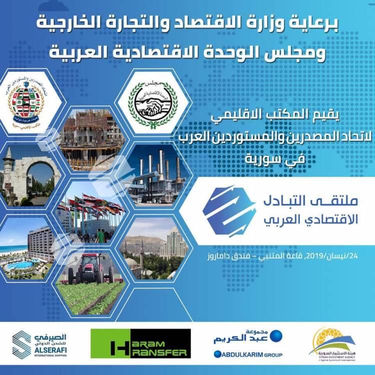 اتحاد المصدرين والمستوردين العرب ينظم ملتقى التبادل الاقتصادي العربي بدمشق قريباً