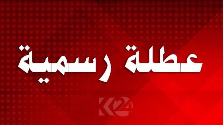 الحكومة تعلن عن عطلة عيد الفطر