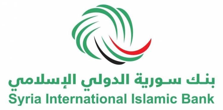 اعتماد أسهم زيادة رأسمال بنك سورية الدولي الإسلامي ليصل 15 مليار ليرة