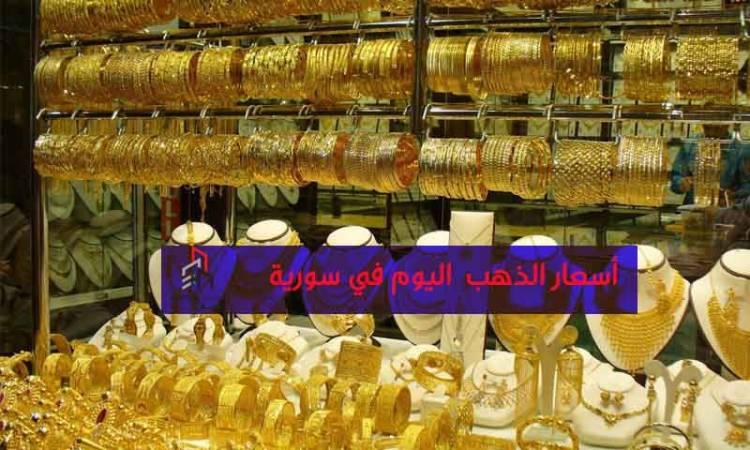 غرام الذهب يرتفع 500 ليرة ويسجل أعلى سعر تاريخي له في سورية