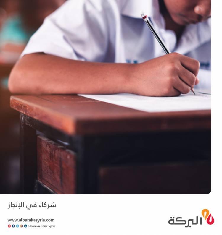 بنك البركة سورية يستثمر في المستقبل.. منح دراسية جزئية للطلاب لتمكينهم من استكمال تعليمهم