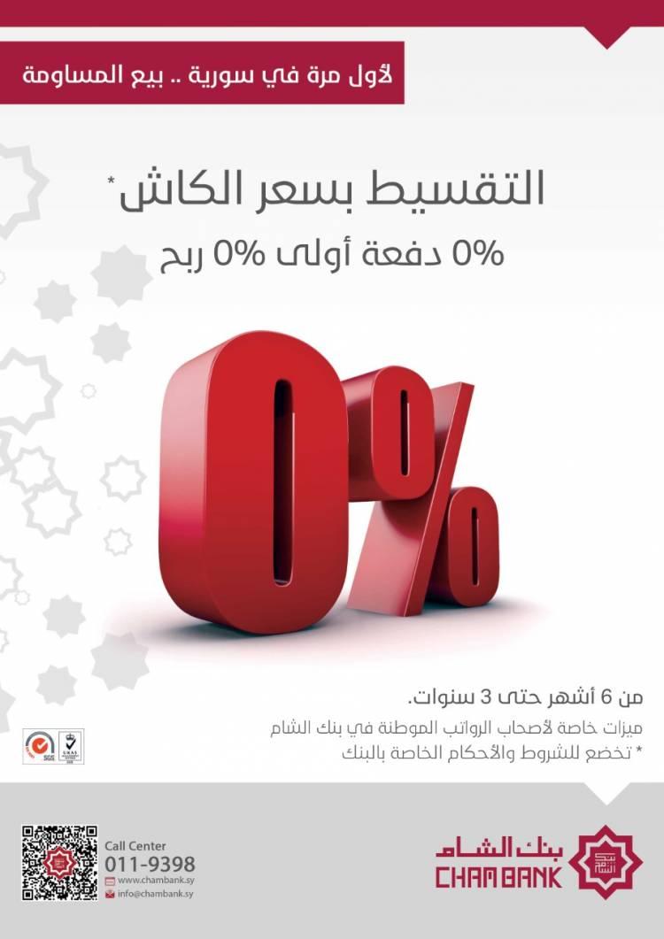"""بنك الشام يطلق منتجبيع""""المساومة""""للسلع المحليةبنسبة ربح (0%) وبدفعةٍ أولى (0%) وبأقساطٍ ميسّرة!"""