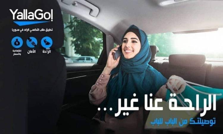 سوريا تنضم لعالم النقل الذكي الذي يسهل حياة المواطنين في التنقل و يوفر آلاف فرص العمل