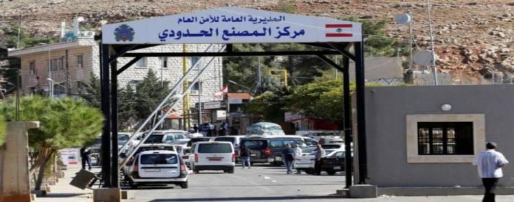 لبنان يصدر تعليمات جديدة لدخول القادمين من سورية