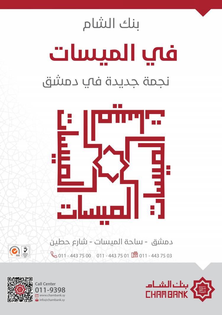 بنك الشام يعلن عن الإطلاق الرسميّ لفرعه في ساحة الميسات وسط دمشق
