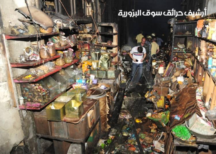 أكثر من 100 حريق في دمشق القديمة هذا العام و43% من الأسباب مجهولة... مخاطر مباشرة تتهدد النسيج الأثري والعمراني والمحتوى الثقافي والتاريخي للمدينة