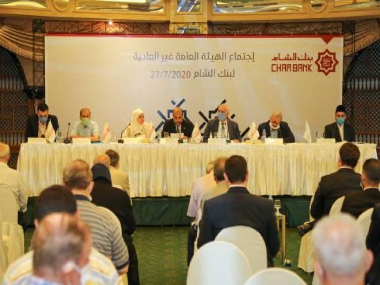بنك الشام يوصي بتوزيع أسهم مجانية على مساهميه بقيمة ملياري ليرة سورية