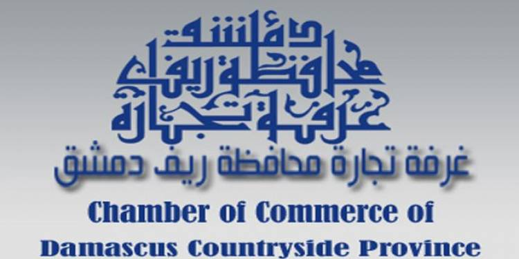 مجلس إدارة غرفة تجارة ريف دمشق يدعو لاجتماع الهيئة العامة للغرفة في 3 أيار المقبل